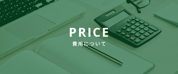 バナーリンク:PRICE 費用について