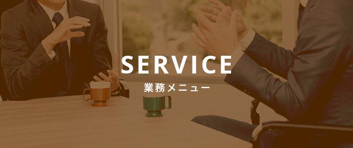 バナーリンク:SERVICE 業務メニュー